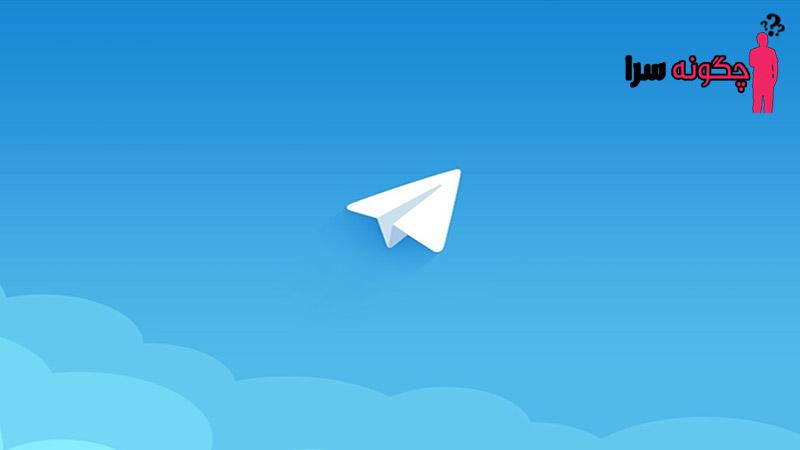 چگونه در تلگرام آفلاین باشیم؟
