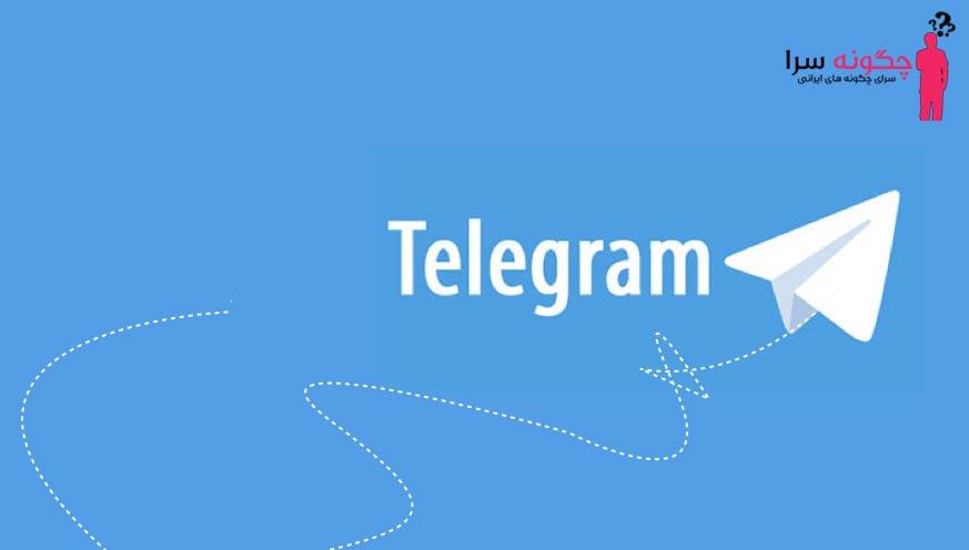چگونه زبان تلگرام را فارسی کنیم؟
