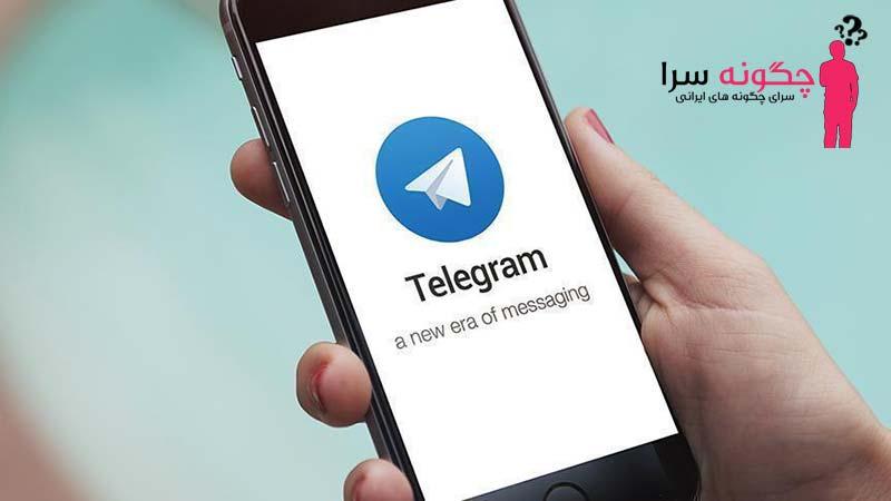 چگونه کانال تلگرام را بلاک کنیم؟