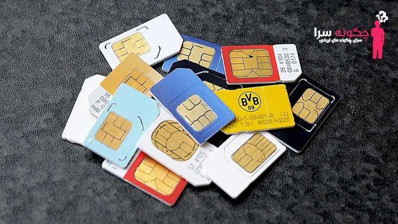 چگونه بفهمیم چند سیم کارت به نام ما ثبت شده؟