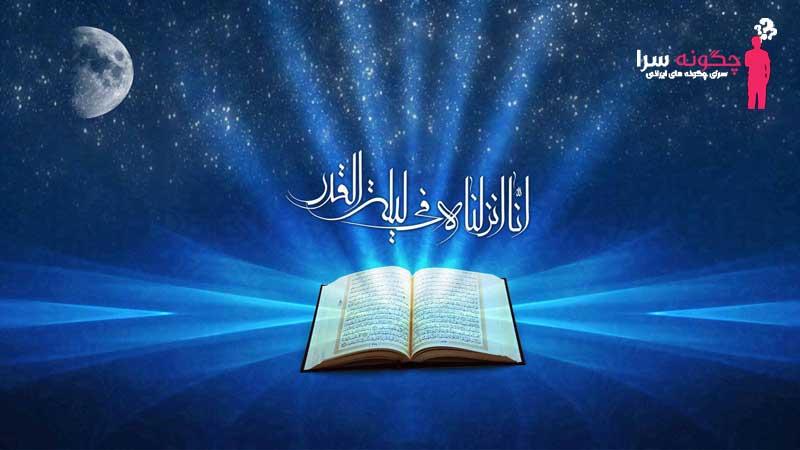 نماز شب قدر چگونه خوانده می شود؟