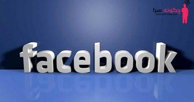 چگونه سرچ فیسبوک را ببندیم؟